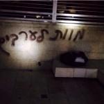 """Escriben """"Muerte a los árabes"""" e incendian una escuela mixta árabe-judía en Jerusalén"""