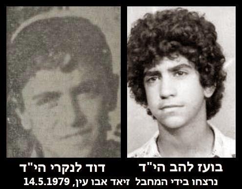 Zeid-Abu-Ein-victimas