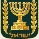 Shabat Shalom: Hoy conoceremos más sobre el Escudo de Israel