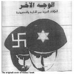 Libro del presidente palestino Mahmoud Abbas donde liga el sionismo al nazismo aparecerá en hebreo