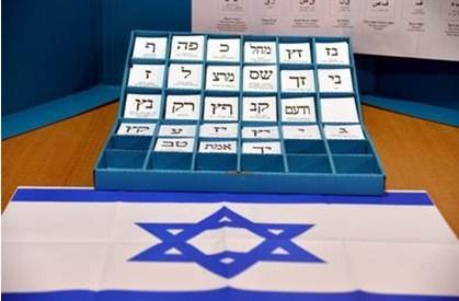 votacion-israel