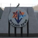 Conozcamos uno de los bunkers más secretos de Israel – Fotos y Video