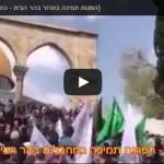 Hamas realiza impunemente mítines en el lugar más sagrado del judaísmo
