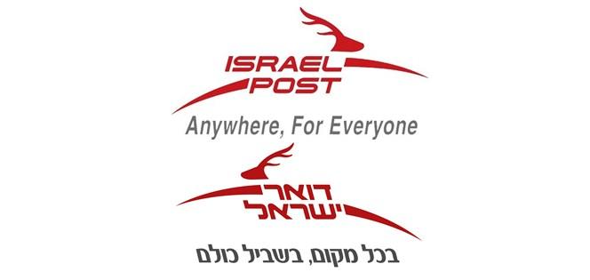 israelpost0
