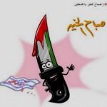 Palestinos: la diferencia entre 'ellos' y 'nosotros'