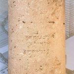 Encuentran la inscripción más antigua del nombre Jerusalém en hebreo